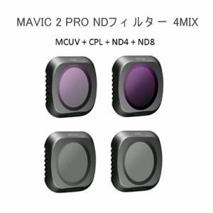 ドローン MAVIC 2 PRO 4PCS FILTER SET カメラレンズフィルター 4枚セット...