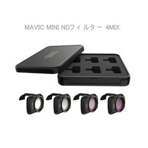 ドローン DJI Mavic Mini NDフィルター 4個セット(ND4+ND8+ND16+ND3...