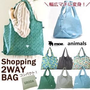 ショッピングバッグ 2WAYFARG&FORM MOZエルク全5色 お買い物バッグ エコバッグ メール便可|beau-p