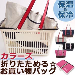 保冷 折りたためる、お買い物バッグ カラーズ 無地 エコバッグレジかごバッグ メール便可|beau-p