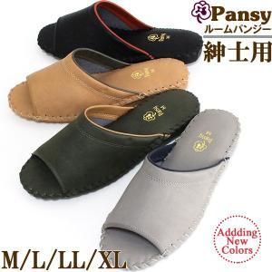今だけ   スリッパ 来客用 slippers  「Pansy パンジー」 紳士用室内履き 9723 パンジースリッパ メンズ beau-p