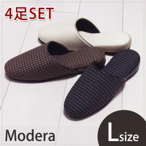 Lサイズ4足セット モダン織り柄 Modera 洗える Slippers 来客用|beau-p