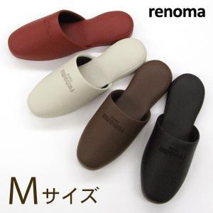 renoma レノマ サヴァ Mサイズ ブランドスリッパ スリッパ 来客用スリッパ Slippers 来客用 beau-p