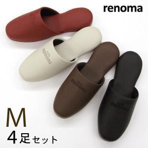 renoma レノマ サヴァ Mサイズ4足セット ブランドスリッパ スリッパ 来客用スリッパ beau-p