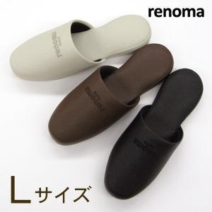 renoma レノマ サヴァ Lサイズ来客用スリッパ beau-p