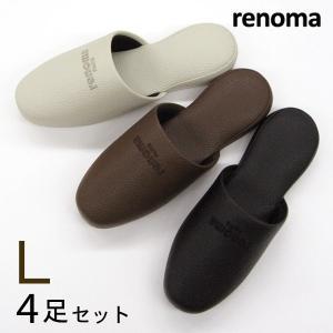 renoma レノマ サヴァ Lサイズ4足セット来客用スリッパ Slippers 来客用 beau-p