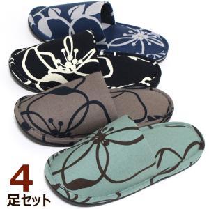 フラワー ファブリック 来客用 4足セット コットン 綿 洗えるスリッパ セット Slippers 来客用 beau-p