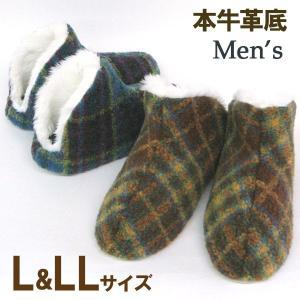 あったかチェック かかと無し メンズルームブーツ L&LLサイズ 日本製 ボア 牛革底 ナポレオン|beau-p