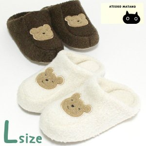 ATSUKO MATANO デザイン かわいいクマさんの モコモコルームシューズ。 こちらはLサイズ...