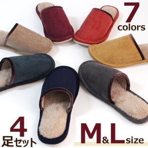 スリッパ 4足セット ポール Port M&Lサイズ色とサイズが選べます...