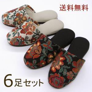 スリッパ 来客用 slippers  ゴブラン織り チロル6足セット なスリッパ 10times_free beau-p