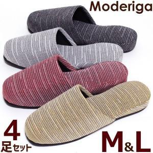 スリッパ 4足セット モデリガ moderiga色選べます 送料無料 beau-p