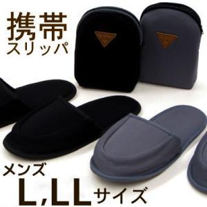 携帯スリッパ メンズ サイズ L LL Slippers 紳士用 ブラック グレー おしゃれ 大きい...
