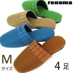 renoma レノマ ヘリンズ Mサイズ4足セット 来客用スリッパに beau-p