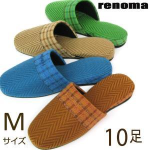 renoma レノマ ヘリンズ Mサイズ10足セット  来客用 業務用スリッパに beau-p