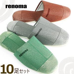 renoma レノマ ナーザ スリッパお得な来客用10足セット 送料無料 beau-p