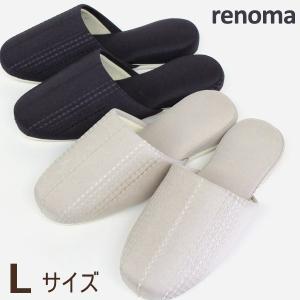 renoma レノマ リアッテ メンズLサイズ 大きいサイズ 紳士用 来客用スリッパに beau-p