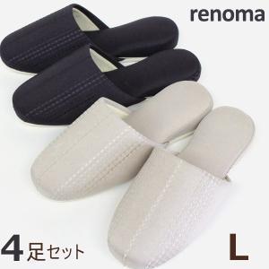 renoma レノマ リアッテ メンズLサイズ4足セット 大きいサイズ 紳士用 来客用スリッパに beau-p
