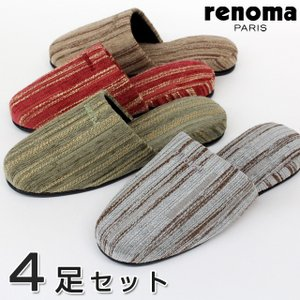 スリッパ 来客用 レノマ ブライト 4足セット renoma  来客用 モダン シンプル|beau-p