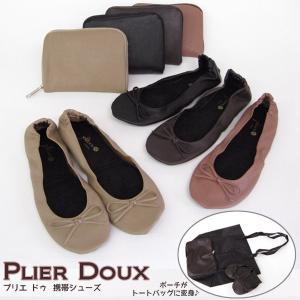 Plier Doux プリエ ドゥ 携帯ルームシューズ 携帯スリッパ ルームシューズ 携帯 メール便可|beau-p