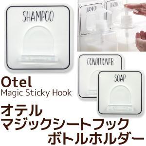 ボトルホルダー オテル マジックシートフック Otel MagicStickyHook|beau-p