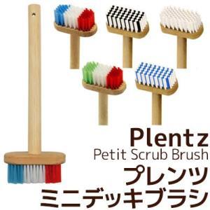 ミニデッキブラシ プレンツ Plentz|beau-p