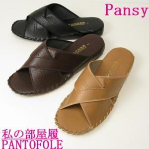 Pansy パンジー 8000クロスバンド(メンズ)私の室内履PANTOFORE(パントフォーレ)紳士用室内履きスリッパ beau-p