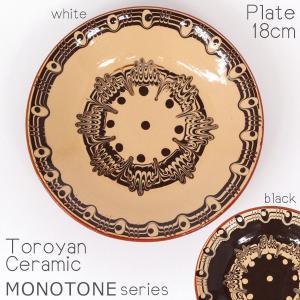 ブルガリア トロヤン陶器 食器 モノトーン シリーズ 平皿 プレート 小 18cm 120−18M