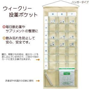 ウィークリー投薬ポケット1日3回用 帆布ウォール ポケット W−610 お薬カレンダー|beau-p