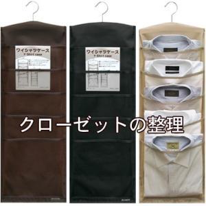 クローゼットポケット Yシャツ収納 5P ウォールポケット W−186|beau-p
