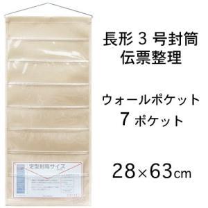 帆布×クリアウォールポケット 封筒・伝票7P W−434  f|beau-p