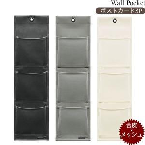 ウォールポケットマチ付ポストカード3P 合皮×メッシュ W−433|beau-p