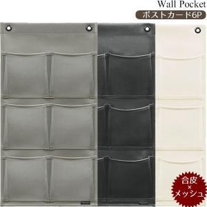 ウォールポケットマチ付ポストカード6P 合皮×メッシュ W−430|beau-p