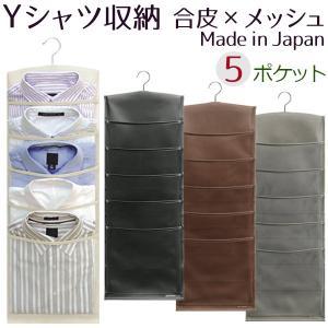 クローゼットポケット Yシャツ収納 5P 合皮×メッシュ W−189|beau-p