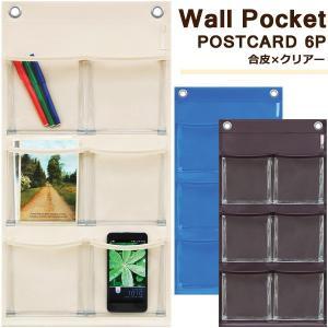 レザー調PVC×クリア ウォールポケット マチ付き ポストカード 6P W−490 壁掛け 収納|beau-p