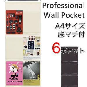 ウォールポケット A4サイズ6ポケット 底マチ付 W-403  SAKI サキ|beau-p