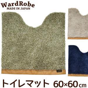 Ward Robe ワードローブ2 アースカラー&ベーシック トイレマット 60×60cm 組み合わせを選べる|beau-p