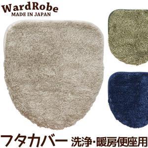 Ward Robe ワードローブ2 アースカラー&ベーシック フタカバー 洗浄暖房便座用 標準・大型タイプ 組み合わせを選べる|beau-p