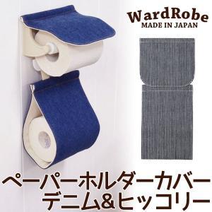 Ward Robe ワードローブ2 アースカラー&ベーシック ペーパーホルダーカバー デニム 組み合わせを選べる|beau-p