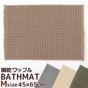 瞬乾スマイル バスマット Mサイズ 45×65cm ワッフル織り 抗菌防臭 beau-p