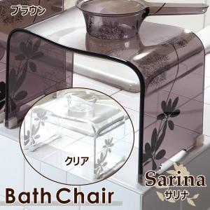 Sarina  サリナ2 バスチェア バスグッズ バス用品 風呂イス 椅子 浴室 お風呂 アクリル beau-p