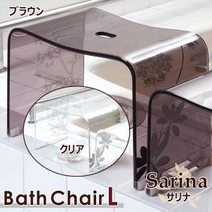 Sarina  サリナ2 バスチェア L バスグッズ バス用品 風呂イス 椅子 浴室 お風呂 アクリル|beau-p