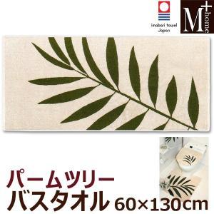 バスタオル 60×130cm M+HOME  パームツリー 今治タオル 綿100%|beau-p