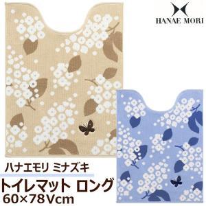 トイレマット ロング 60×78Vcm ハナエモリ ミナズキ 綿100% タオルタイプ 花柄 beau-p