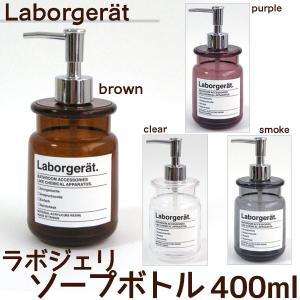 ソープボトル 400mlラボジェリ Laborgerat液体せっけん ディスペンサー 洗面用品|beau-p