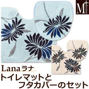 トイレマットとフタカバーのセット Lana ラナ M+HOME 日本製|beau-p