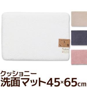 洗面マット 45×60cm クッショニー B.B.collection バスマット 吸水・速乾 beau-p