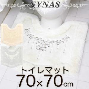 NYNAS シャンティ トイレマット 70×70|beau-p