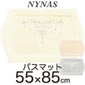 NYNAS シャンティ バスマット 55×85|beau-p