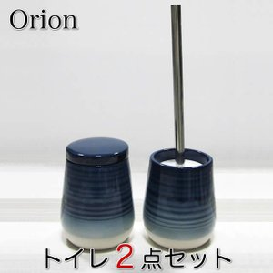 オリオン(ブルー)トイレ2点セット 陶器 senko|beau-p
